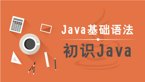 Java基础.png