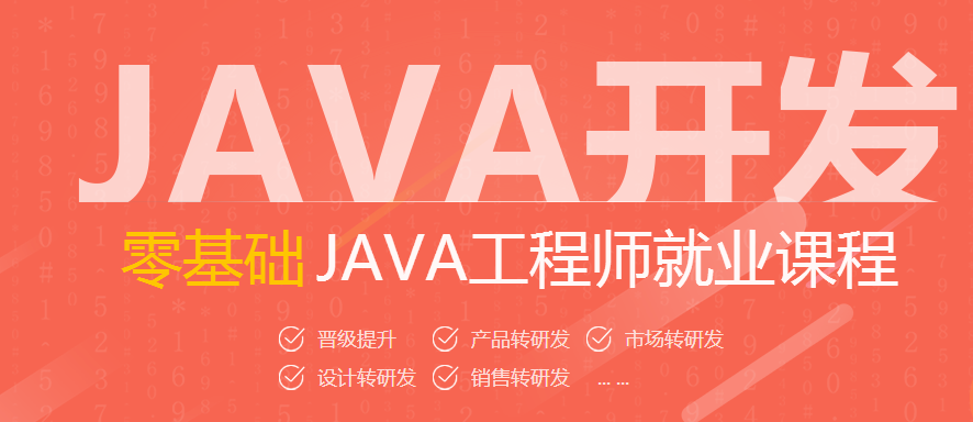 Java培训机构.png